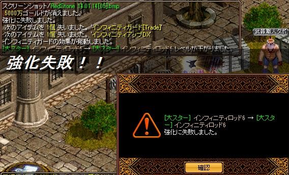 RedStone 14.01.14[06]