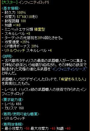 RedStone 14.01.14[07]