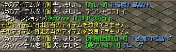RedStone 14.10.04[04]