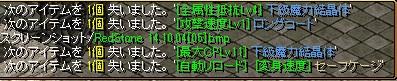 RedStone 14.10.04[06]
