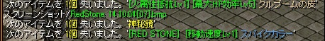 RedStone 14.10.04[08]