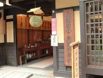 sirakawagou78.jpg