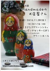 告知ポスター2010.11
