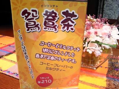 インヨン茶説明