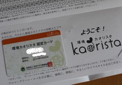 環境カオリスタ認定カードブログ用