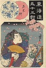 150px-Kuniyoshi_Ishiyakushi.jpg