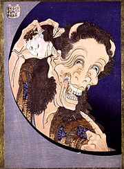 180px-Hokusei,_Horned_Figure_with_Childs_Head