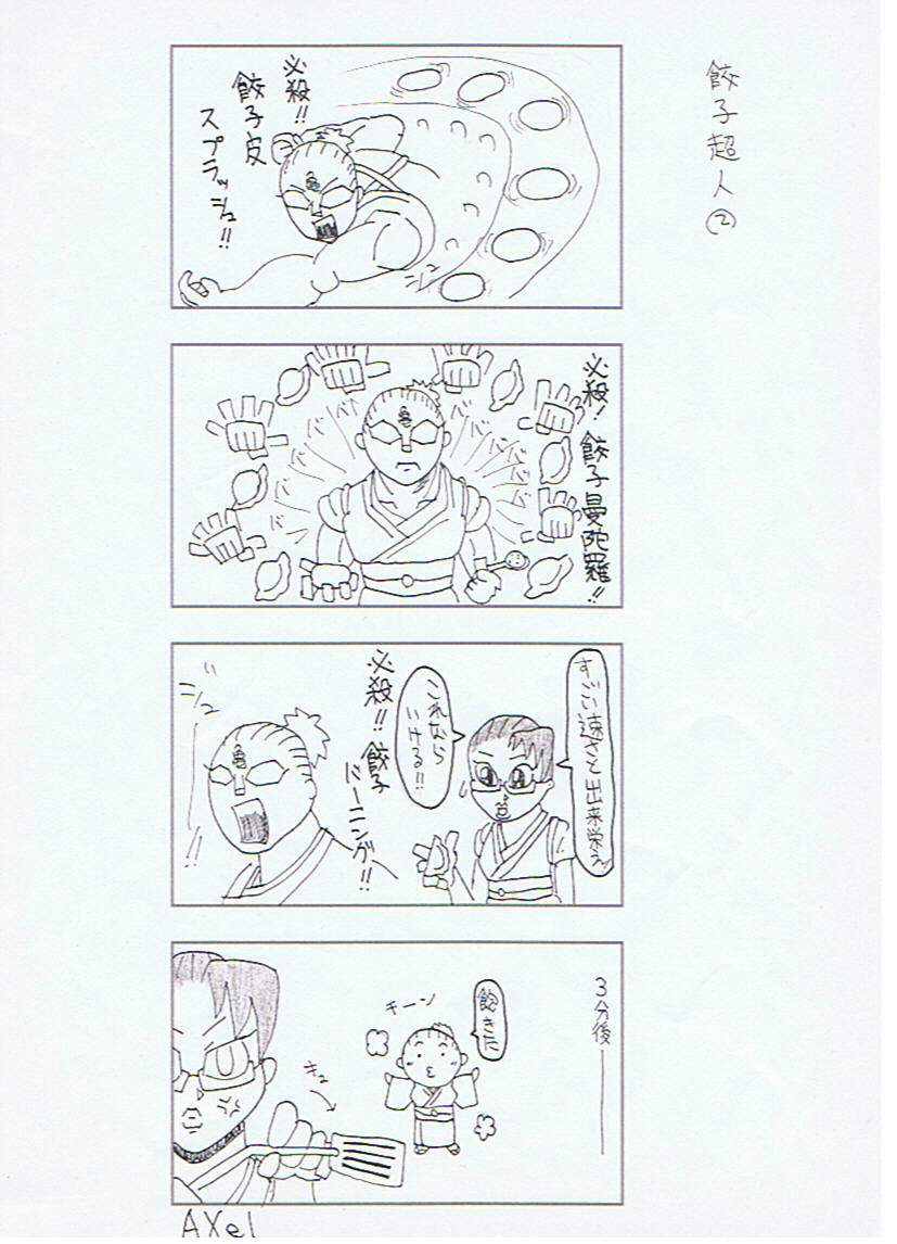 CCF20100831_00006.jpg