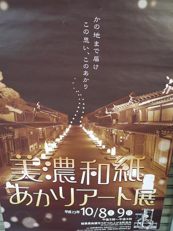 あかりアートポスター10.9