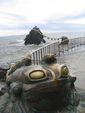 夫婦岩とカエル12.1
