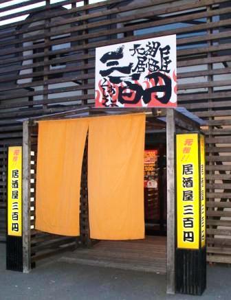 元祖居酒屋 三百円 釧路芦野店
