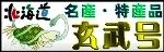 e-神 玄武号