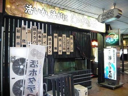 がき大将 大門店