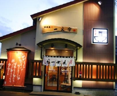 函館麺や 一文字