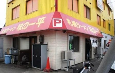 札幌ラーメン 味の一平