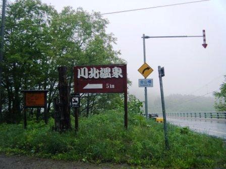 川北温泉 入り口
