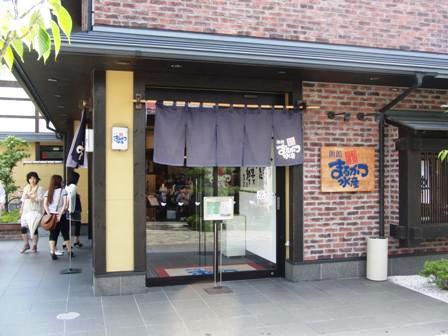回転寿司 まるかつ水産