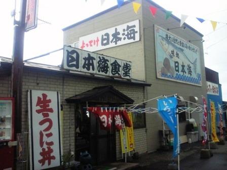 味処 日本海食堂