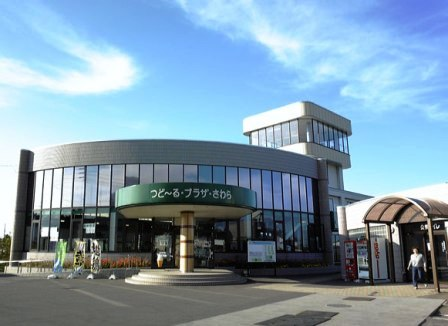 道の駅「つど~る・プラザ・さわら」