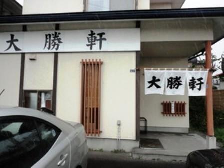 七飯 「大勝軒」