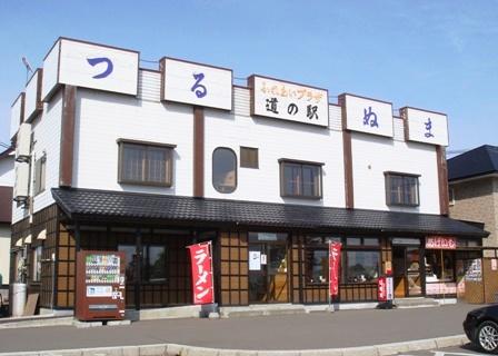 道の駅「つるぬま」
