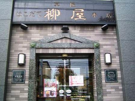 函館 柳屋