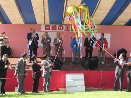 巨峰王国祭開催