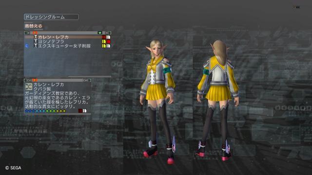 エクスキューター女子制服