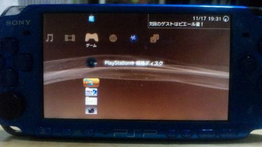 PSPでPS3をリモートプレイ