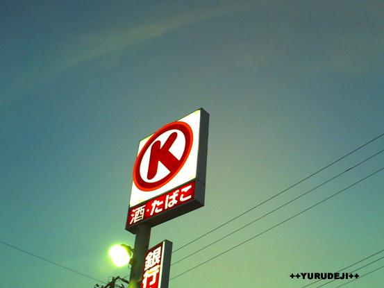 yurudeji_サークルK