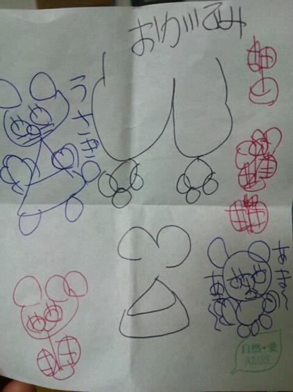 yurudeji_手紙