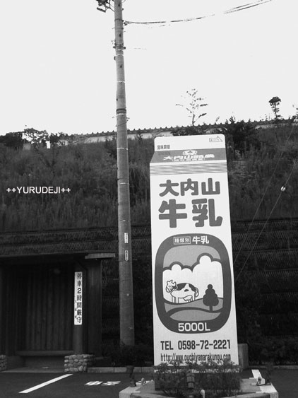 yurudeji_5000リットル