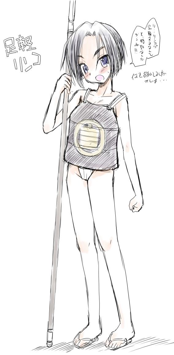 0419足軽凛子