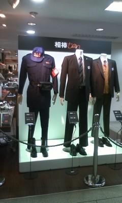 相棒展3人の衣装