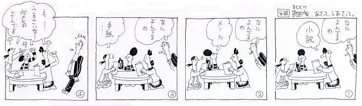 小説・メール・手紙・読んでるの!
