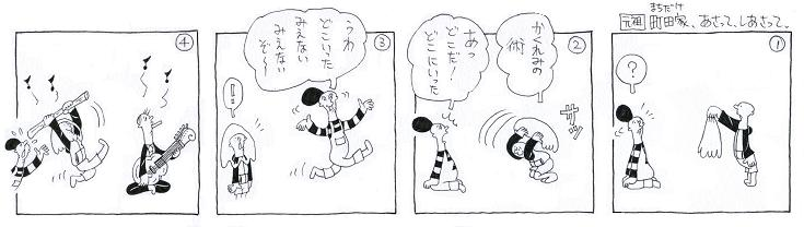 かくれみの術!!