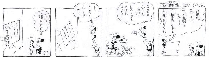 町田家三ヶ条