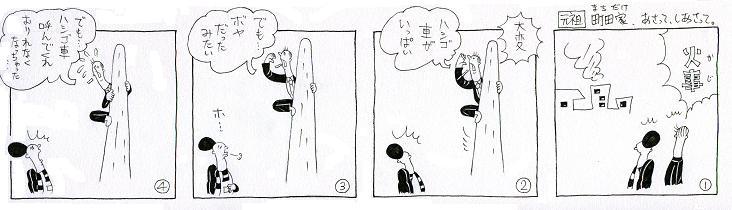 火事!!ぼや!!