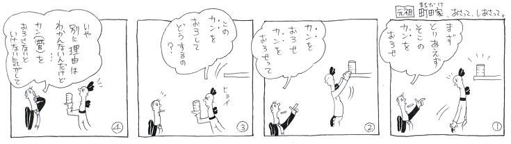 カン おろし!!