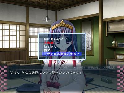 桜姫の妖怪講座