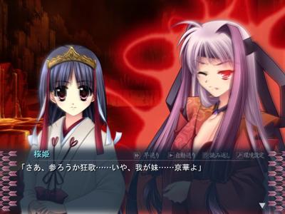 狂歌と共に消える桜姫