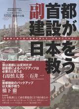 副首都建設が日本を救う