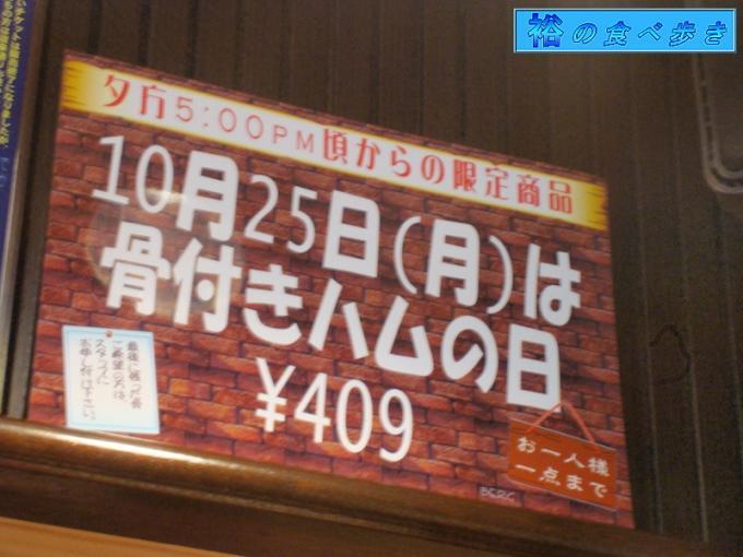DSC00462_R_20101202143550.jpg
