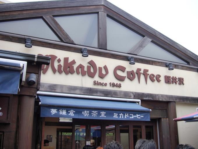 ミカドコーヒー外観