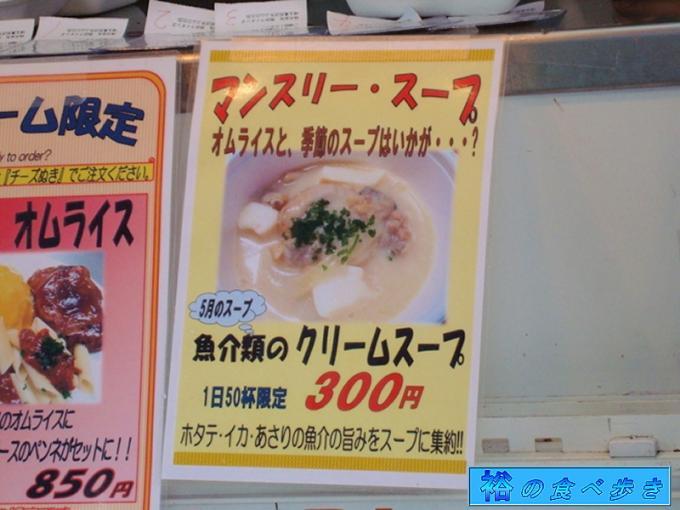 マンスリースープ