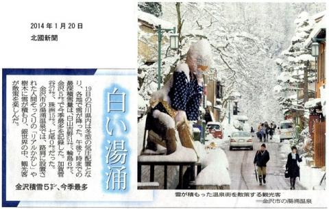 H260120北國新聞「白い湯涌」640