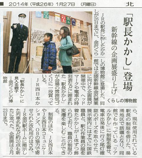 H260127北國新聞「駅長かかし」480