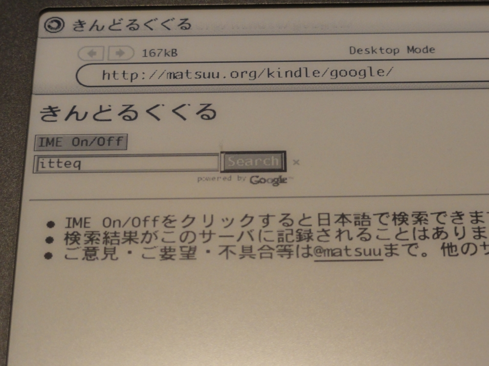 無事、日本語化!