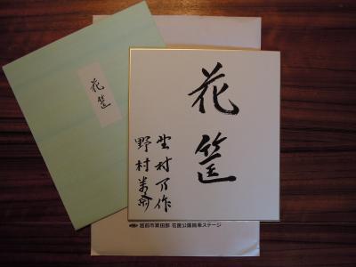 Hanagatami Shikishi 1