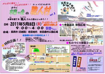 2011木楽春チラシ